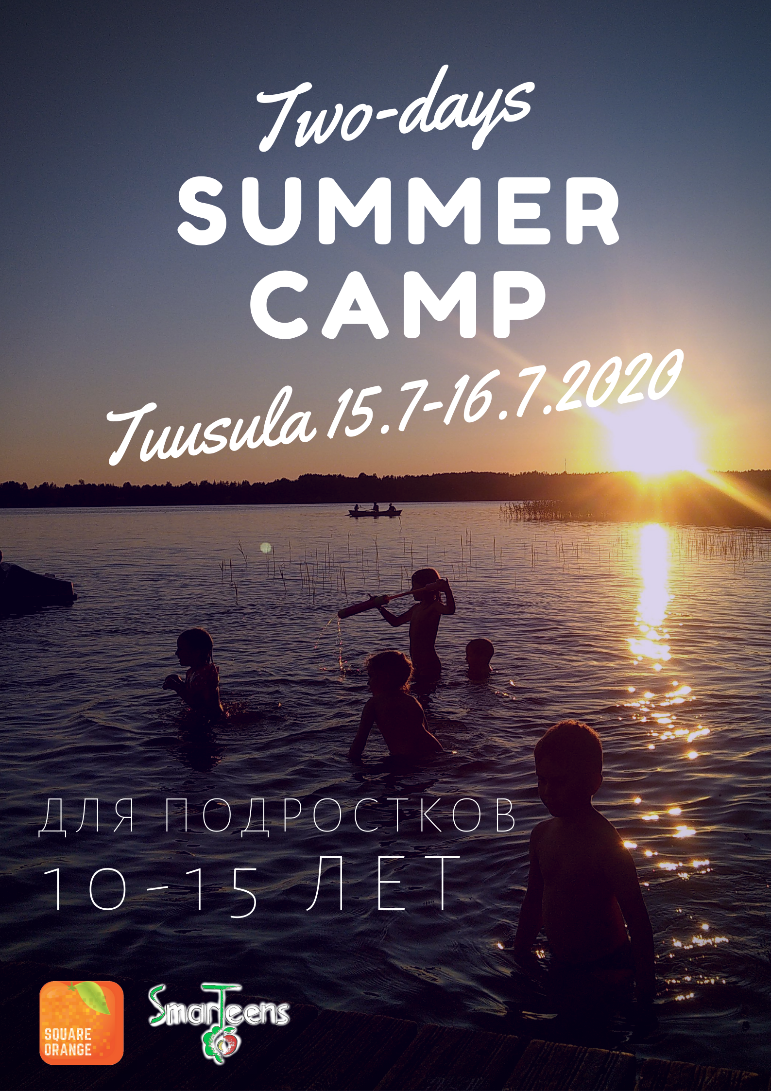 Молодёжный лагерь в Туусула 16-17.7.2020 для подростков 10-15 лет
